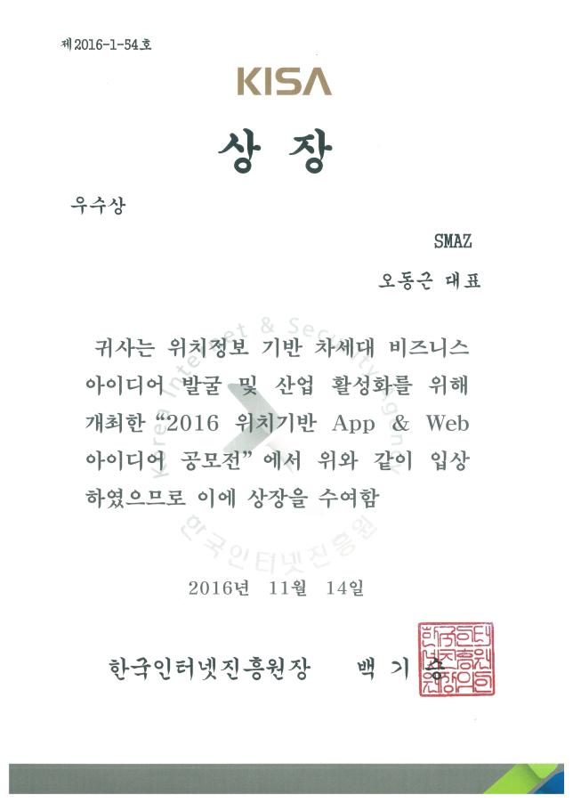 KISA  한국인터넷진흥원 공모전 우수상.png